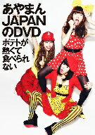 あやまんJAPAN/あやまんJAPAN DVD