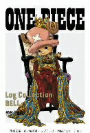 """【ご予約特典:ゴムゴムのキーホルダー付】ONE PIECE Log Collection""""BELL"""""""
