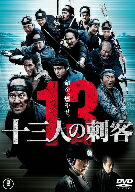 【送料無料】十三人の刺客