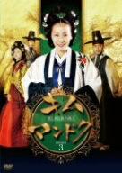 【送料無料】キム・マンドク〜美しき伝説の商人 DVD−BOXIII