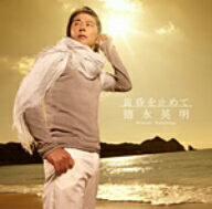 徳永英明/黄昏を止めて(初回限定盤B)(DVD付)
