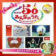 【送料無料】NHKみんなのうた 50ANNIVERSARY〜山口さんちのツトム君