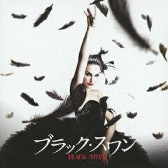 【送料無料】ブラック・スワン オリジナル・サウンドトラック