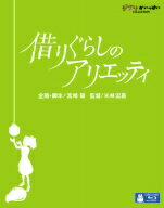 借りぐらしのアリエッティ(Blu-ray Disc)