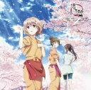 【送料無料】TVアニメ 花咲くいろは イメージソング集1 湯の鷺リレイションズ