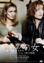 DVD『沈黙の女』