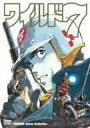 【送料無料】TOKUMA Anime Collection「ワイルド7」