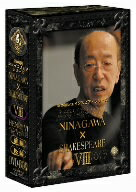 上川隆也/大竹しのぶ/他/NINAGAWA SHAKESPEARE VIII DVD-BOX