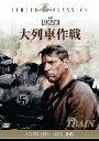 DVD『大列車作戦』