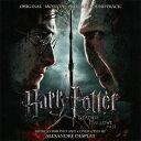 【送料無料】ハリー・ポッターと死の秘宝 PART2
