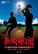 【送料無料】/熱闘甲子園 最強伝説 vol.3-「北の王者」誕生、そして「ハンカチ世代」へ-