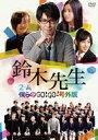 【送料無料】鈴木先生 特別価格版〜2−A 僕らのGo!Go!号外版〜