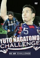 【送料無料】長友佑都/長友佑都 Yuto Nagatomo Challenge