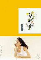 【送料無料】連続テレビ小説 おひさま 完全版 DVD-BOX1