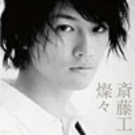 斎藤工/燦々(初回盤A−type)(DVD付)