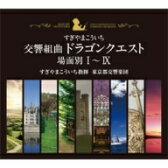 交響組曲「ドラゴンクエスト」場面別I〜IX(東京都交響楽団版)CD−BOX