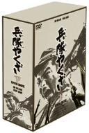 【送料無料】兵隊やくざ DVD-BOX(下巻)
