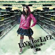 愛美/LIVE for LIFE〜狼たちの夜〜