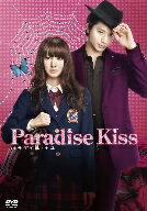【送料無料】パラダイス・キス
