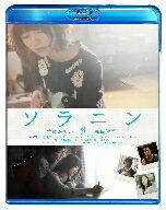 【送料無料】ソラニン(Blu−ray Disc)