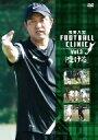 風間八宏/風間八宏 FOOTBALL CLINIC Vol.3「受ける」