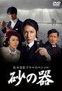【送料無料】松本清張ドラマスペシャル 砂の器 DVD-BOX