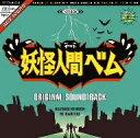 TVサントラ/妖怪人間ベム オリジナル・サウンドトラック