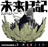 【torrent】【音楽CD】未来日記インスパイアードアルバム Vol.1~因果律ノイズ~[zip]