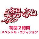 【送料無料】美男ですね〜初回2時間スペシャル・エディション〜