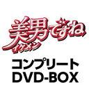 【送料無料】美男ですね コンプリートDVD-BOX【b_2sp1102】