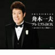 舟木一夫/芸能生活50周年記念 舟木一夫プレミアムBOX〜ありがとう そして明日へ〜(DVD付)