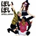 あやまんJAPAN/ぽいぽい(DVD付)