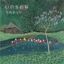 竹内まりや/いのちの歌(初回限定盤)