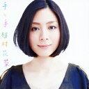 【送料無料】植村花菜/手と手(初回限定盤)(DVD付)
