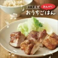 竹田元/タニタ食堂のおんがく~おうちごはん