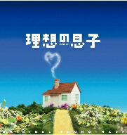 TVサントラ/理想の息子 オリジナル・サウンドトラック