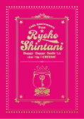 新谷良子 10th Anniversary Tour はっぴぃ・はっぴぃ・すまいる'11chu→lip☆CHEERS! LIVE DVD