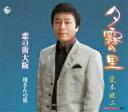 愛本健二(あいもと けんじ)のカラオケ人気曲ランキング第2位 「恋の街大阪」を収録したCDのジャケット写真。