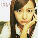 板野友美/10年後の君へ(Type-B)(DVD付)