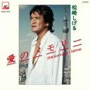 松崎しげる/愛のメモリー 35th Anniversary Edition