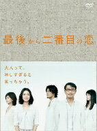 【送料無料】最後から二番目の恋 DVD−BOX