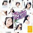 SKE48/アイシテラブル!(Type−B)(DVD付)