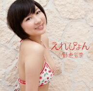 小野恵令奈/えれぴょん(初回限定盤B)(えれぴょん水着盤)(DVD付)