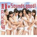 【ご予約特典:生写真付き/通常盤初回仕様】AKB48/真夏のSounds good!(Type-B)(DVD付)