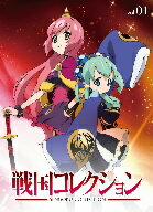 【送料無料】戦国コレクション Vol.01