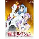 【送料無料】戦国コレクション Vol.03(Blu−ray Disc)