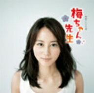 【送料無料】TVサントラ/NHK連続テレビ小説 梅ちゃん先生 オリジナル・サウンドトラック