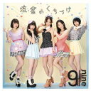 9nine/流星のくちづけ(初回生産限定盤B)(DVD付)