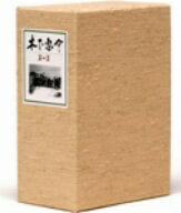 【送料無料】木下惠介生誕100年 木下惠介DVD−BOX 第一集