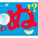 【送料無料】【初回盤B】GReeeeN/歌うたいが歌うたいに来て 歌うたえと言うが 歌うたいが歌...